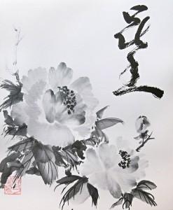 Сикиси «Пион», Каллиграфия Ямада Мидори