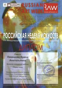 Диплом Ирины Левашевой за 2-е место