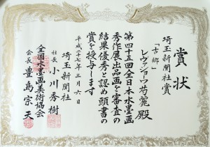 Токийский диплом Ирины Левашевой