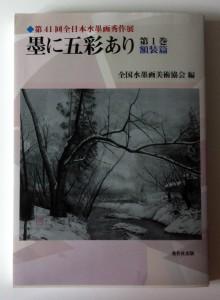 500 избранных работ Всеяпонского общества искусства суйбокуга. 2013 год.